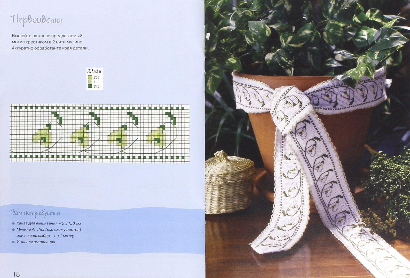 Иллюстрация 1 из 10 для Украшение дома. Вышивка - О. Климова | Лабиринт - книги. Источник: Лабиринт