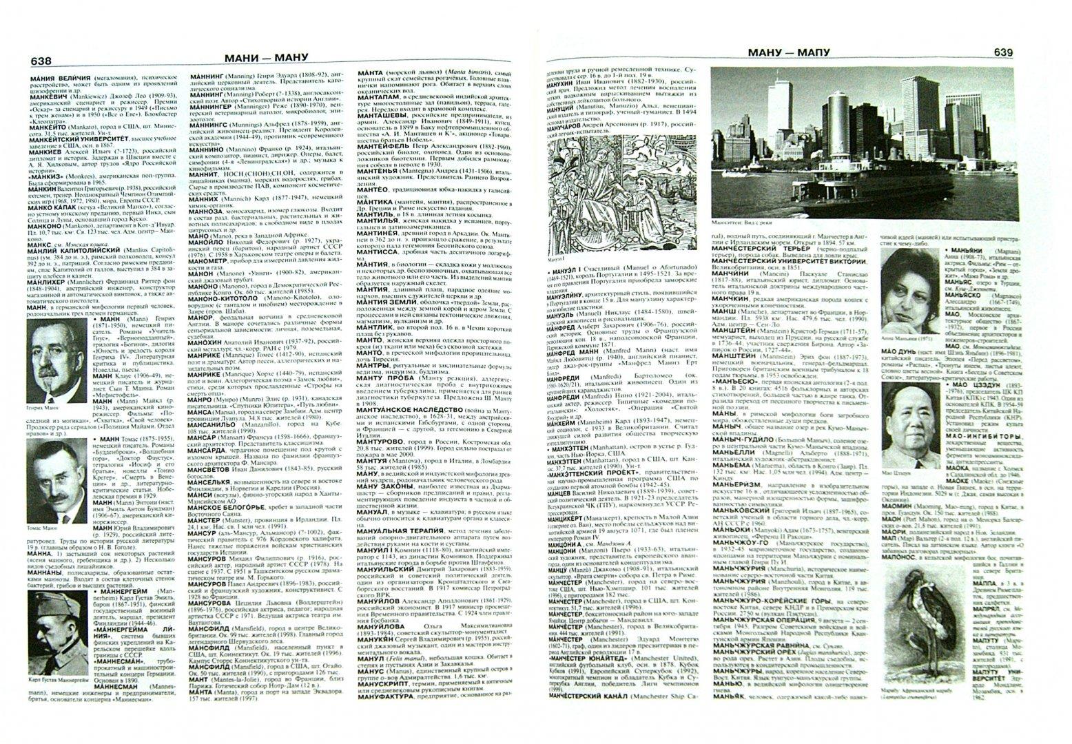 Иллюстрация 1 из 12 для Самый полный иллюстрированный энциклопедический словарь   Лабиринт - книги. Источник: Лабиринт