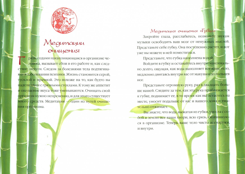 Иллюстрация 1 из 21 для Живи сейчас. Притчи и медитации для релаксации и хорошего настроения | Лабиринт - книги. Источник: Лабиринт