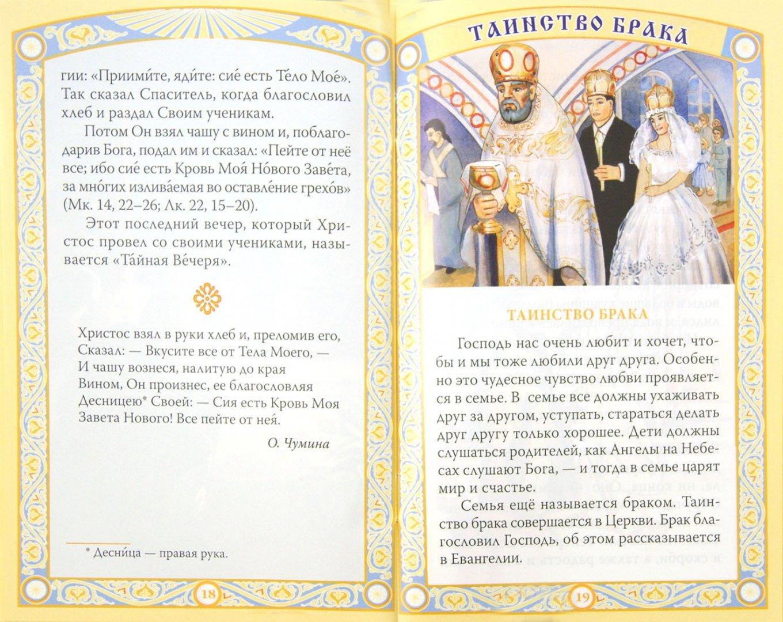 Иллюстрация 1 из 9 для Таинства Церкви в изложении для малышей | Лабиринт - книги. Источник: Лабиринт