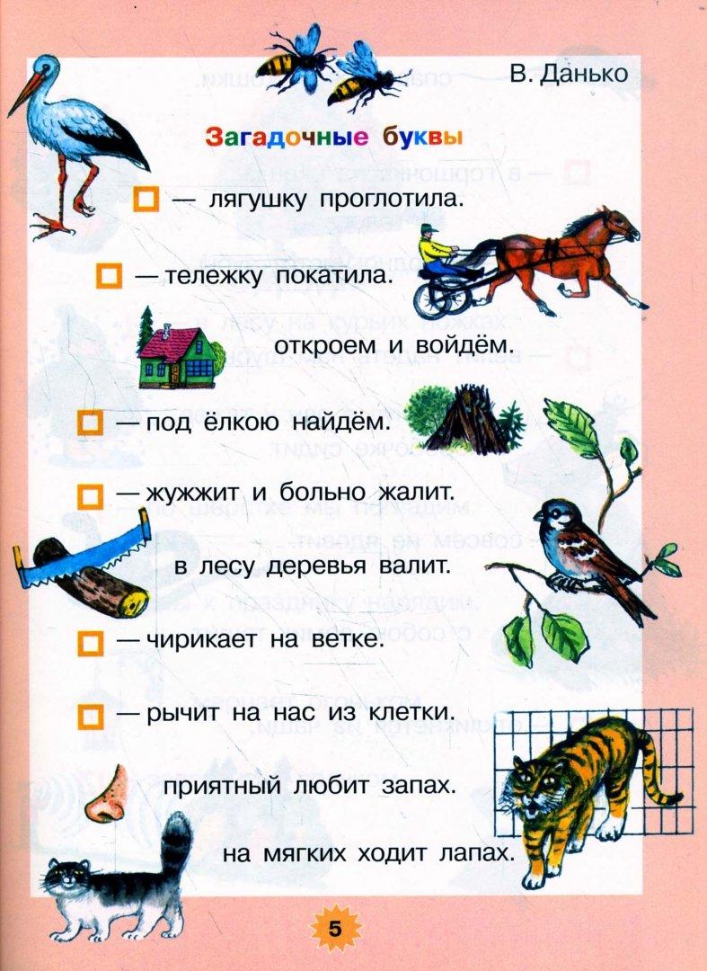 Иллюстрация 1 из 7 для Родная речь: Учебник для 1 класса начальной школы. Часть 1 - Климанова, Горецкий, Голованова | Лабиринт - книги. Источник: Лабиринт