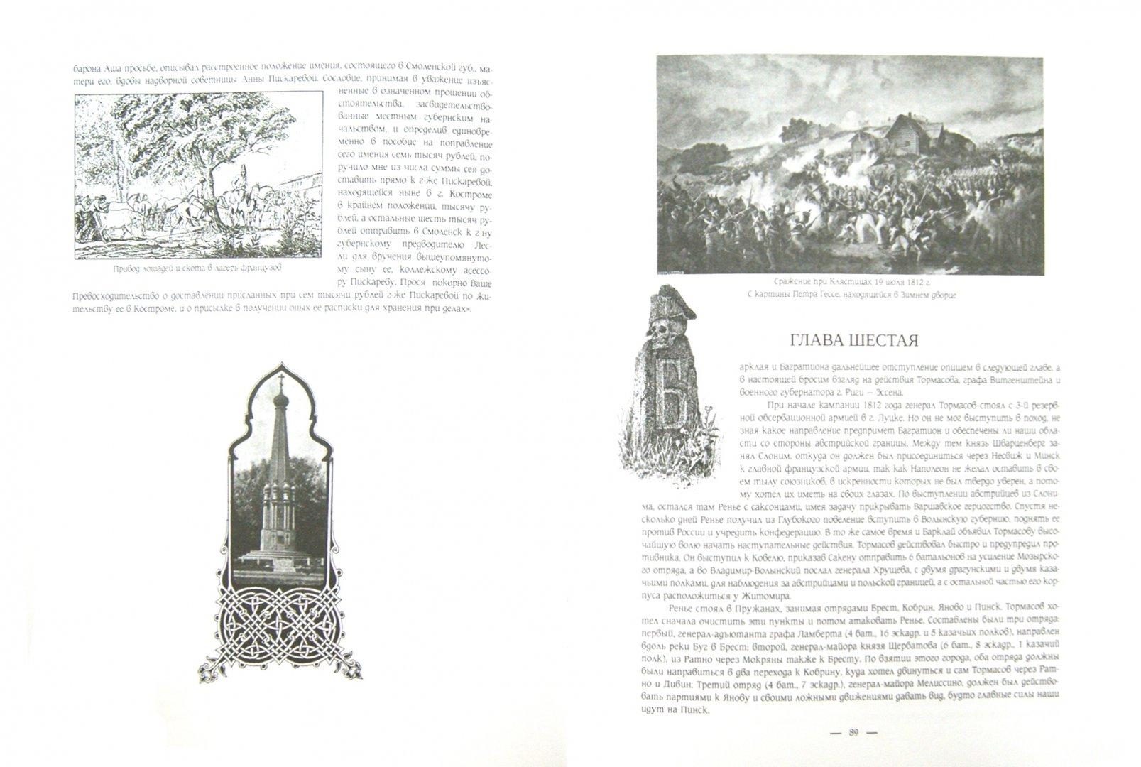 Иллюстрация 1 из 11 для Война русского народа с Наполеоном 1812 г. - Иван Божерянов   Лабиринт - книги. Источник: Лабиринт