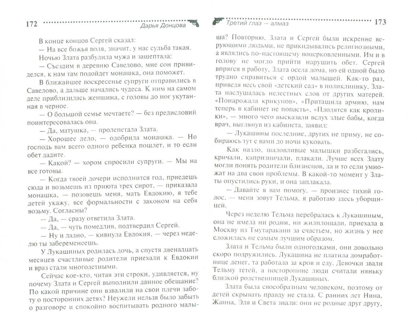 Иллюстрация 1 из 4 для Третий глаз - алмаз - Дарья Донцова   Лабиринт - книги. Источник: Лабиринт