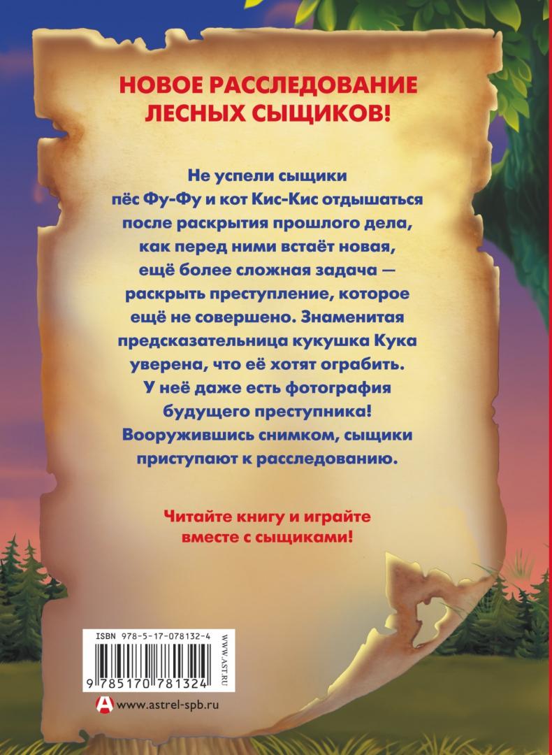 Иллюстрация 1 из 37 для Ага, попался! - Матюшкина, Оковитая | Лабиринт - книги. Источник: Лабиринт