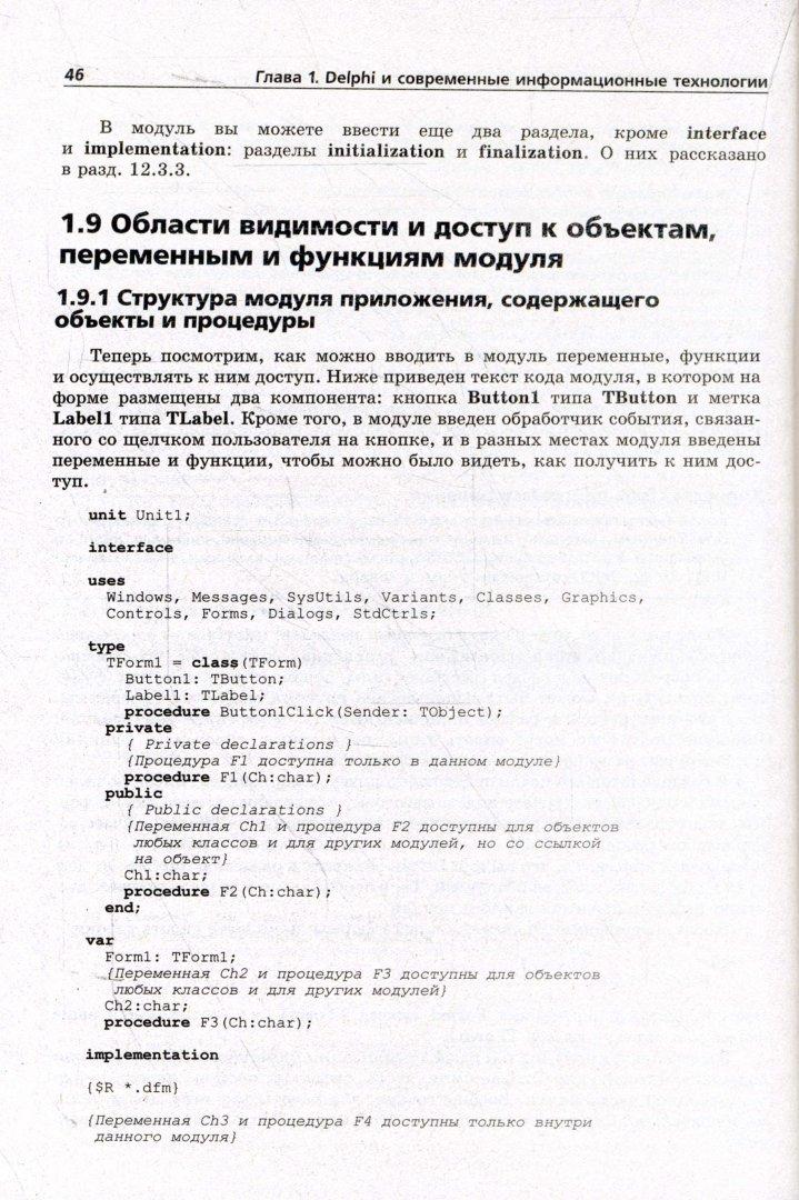 Иллюстрация 1 из 36 для Программирование в Delphi для Windows: Версии 2006, 2007, Turbo Delphi (+СD) - Алексей Архангельский   Лабиринт - книги. Источник: Лабиринт