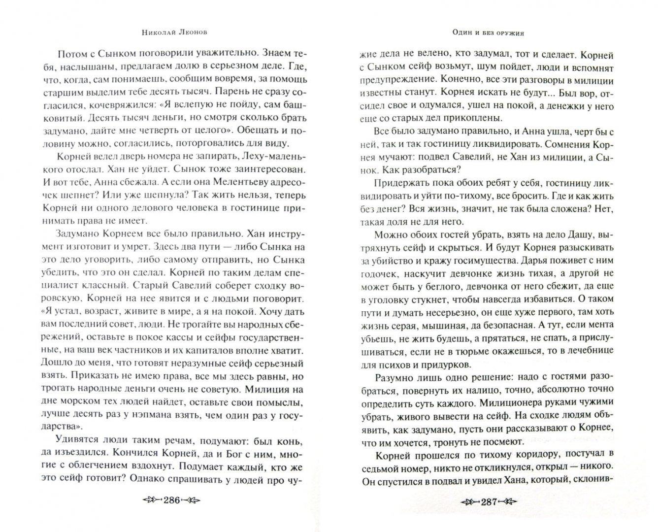 Иллюстрация 1 из 6 для Трактир на Пятницкой - Николай Леонов | Лабиринт - книги. Источник: Лабиринт