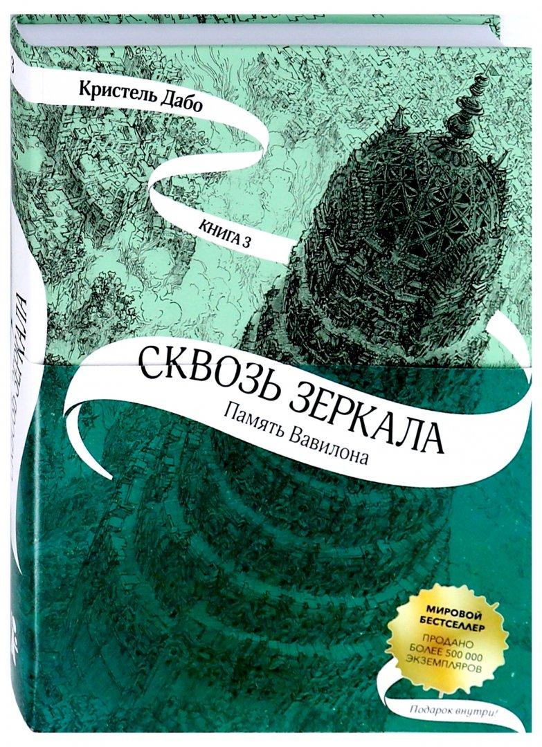 Иллюстрация 1 из 68 для Сквозь зеркала. Книга 3. Память Вавилона - Кристель Дабо | Лабиринт - книги. Источник: Лабиринт
