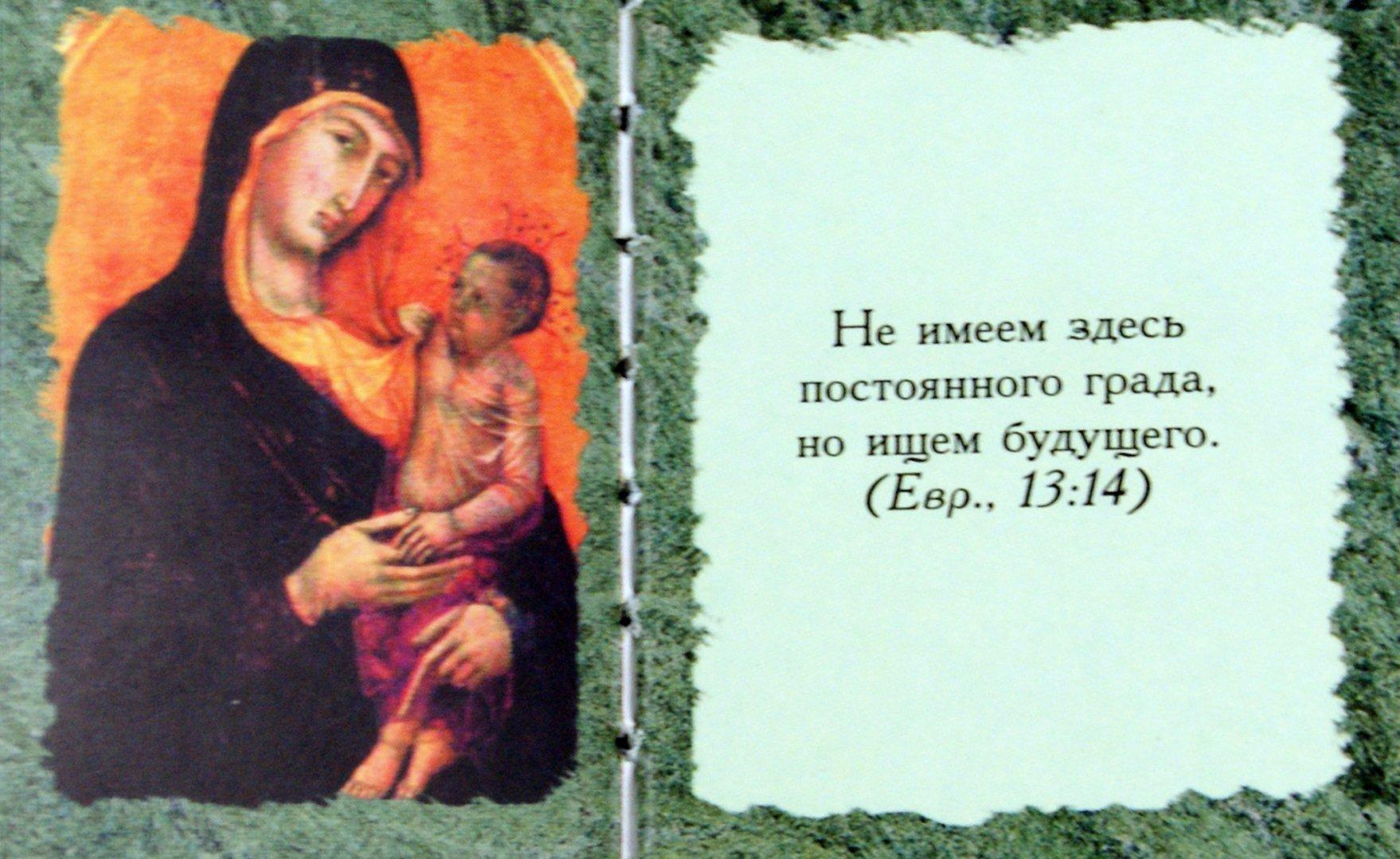 Иллюстрация 1 из 19 для Библия о вере   Лабиринт - книги. Источник: Лабиринт