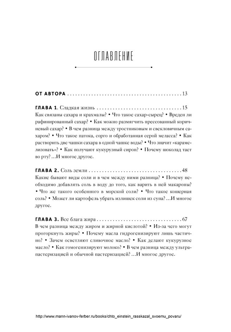 Иллюстрация 1 из 50 для О чем Эйнштейн рассказал своему повару. Физика и химия на вашей кухне - Роберт Вольке   Лабиринт - книги. Источник: Лабиринт
