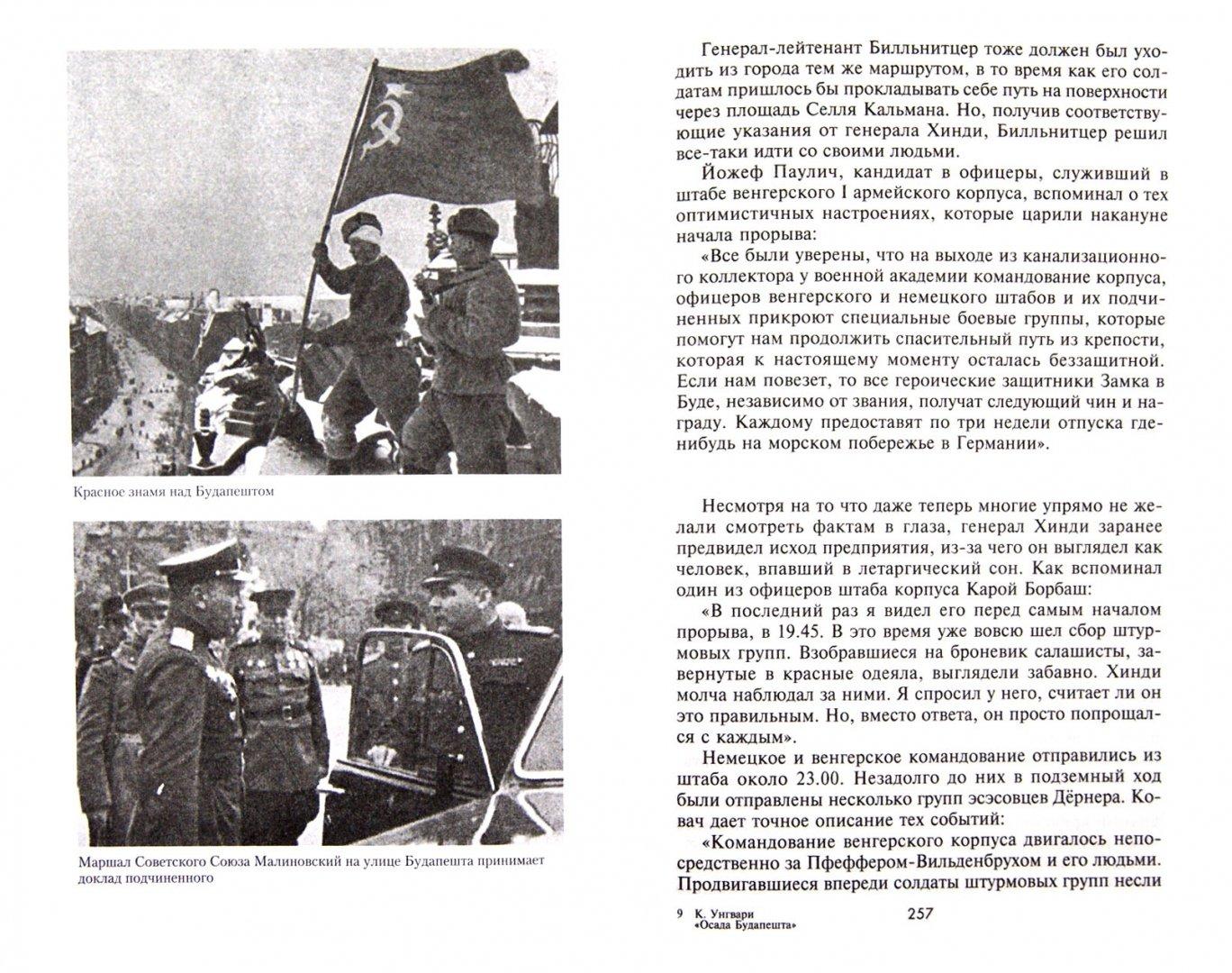 Иллюстрация 1 из 3 для Осада Будапешта. 100 дней Второй мировой войны - Кристиан Унгвари | Лабиринт - книги. Источник: Лабиринт