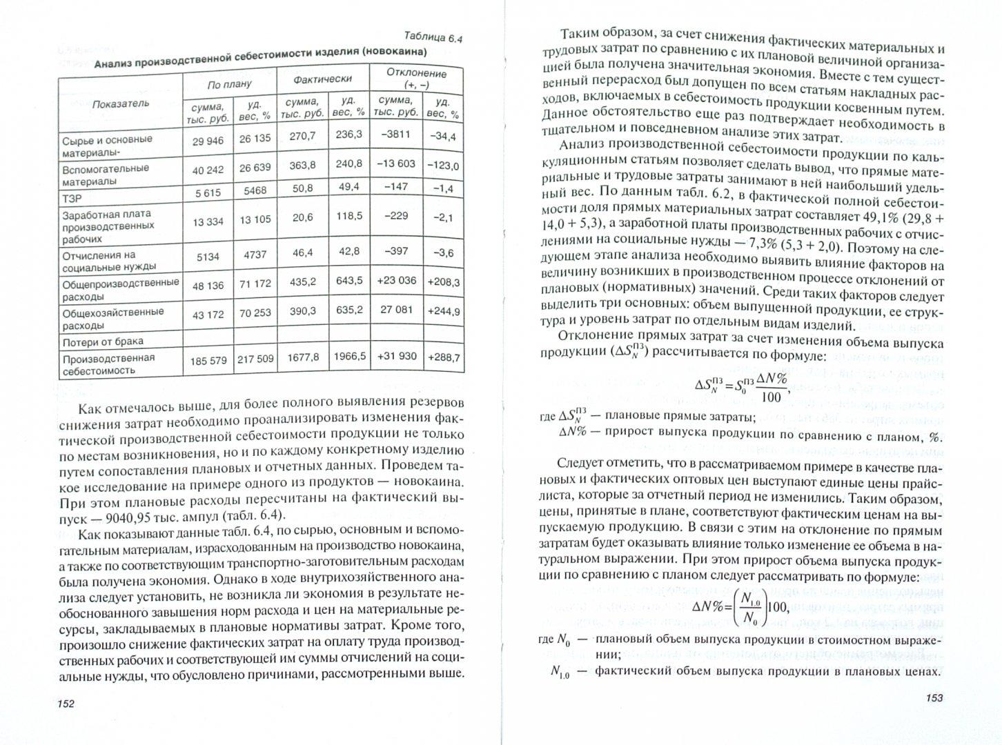 Иллюстрация 1 из 5 для Комплексный экономический анализ хозяйственной деятельности - Денис Лысенко | Лабиринт - книги. Источник: Лабиринт
