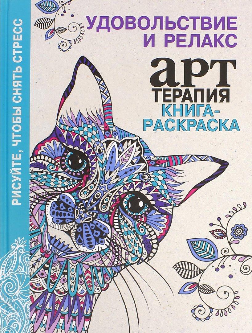 Иллюстрация 1 из 45 для Книга-раскраска. Арт-терапия. Удовольствие и релакс | Лабиринт - книги. Источник: Лабиринт