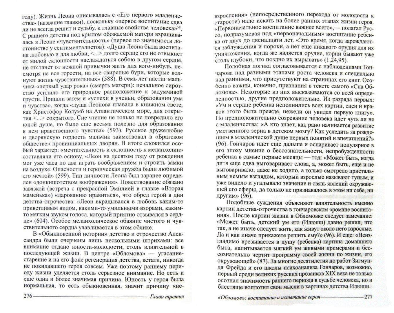 Иллюстрация 1 из 5 для Гончаров. Мир творчества - Елена Краснощекова | Лабиринт - книги. Источник: Лабиринт