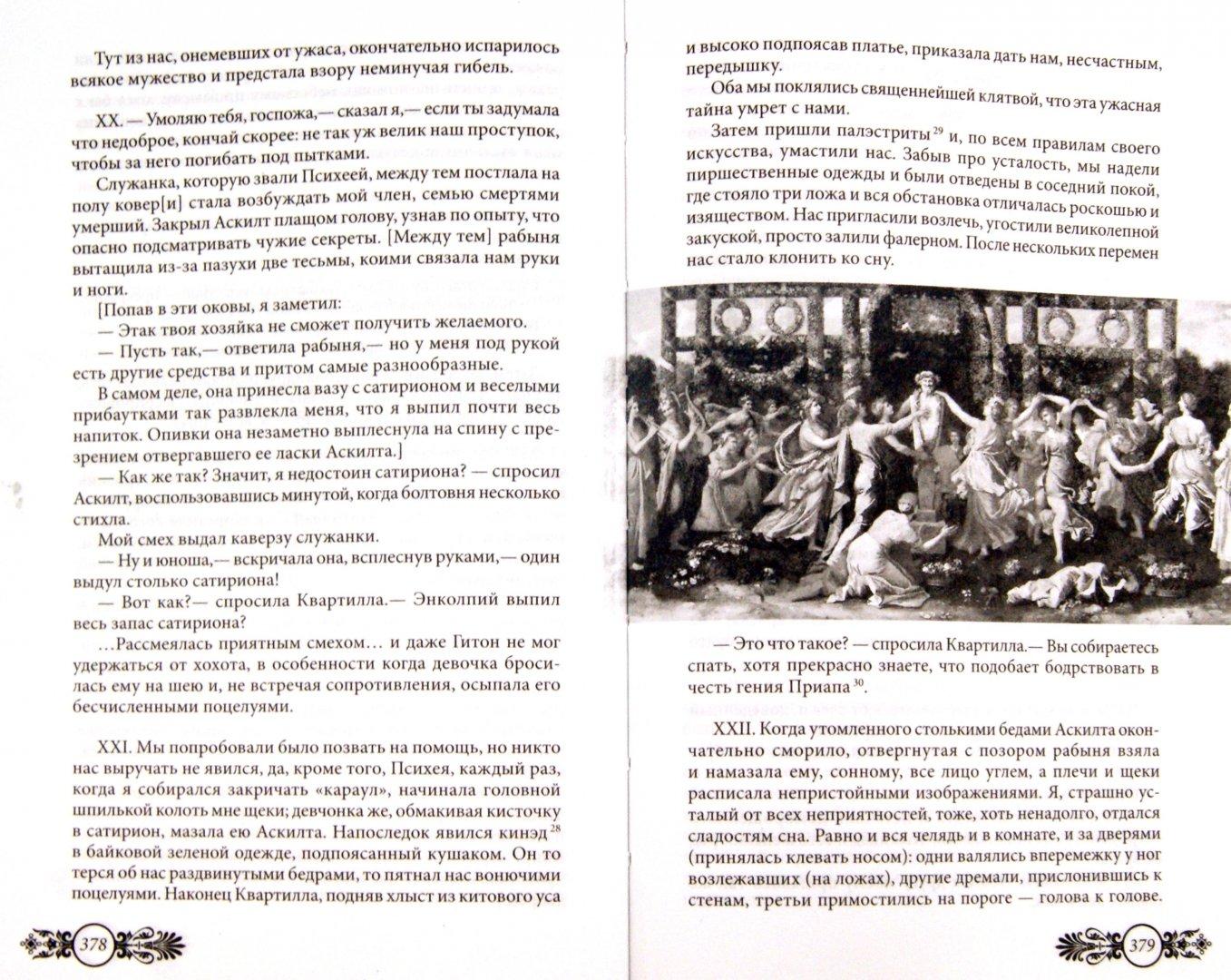 Иллюстрация 1 из 44 для Метаморфозы, или Золотой осел. Сатирикон. Дафнис и Хлоя - Апулей, Петроний, Лонг | Лабиринт - книги. Источник: Лабиринт