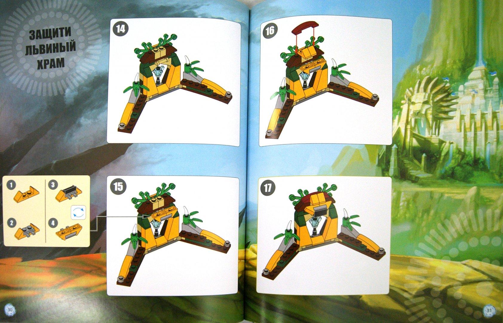 Иллюстрация 1 из 16 для LEGO Legends of Chima. В поисках ЧИ   Лабиринт - книги. Источник: Лабиринт