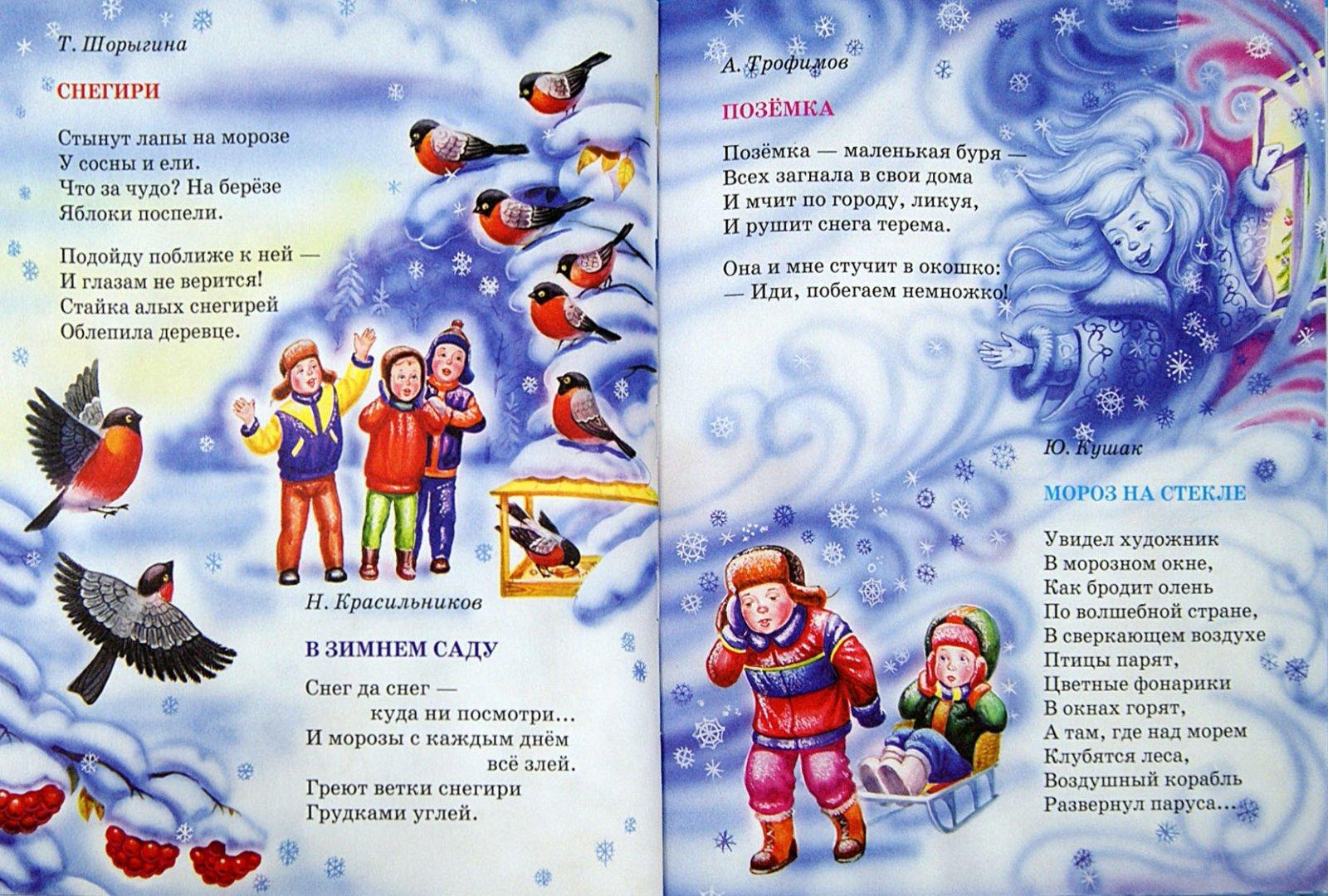 Стихи красивые о зиме для детей, картинки оборотней