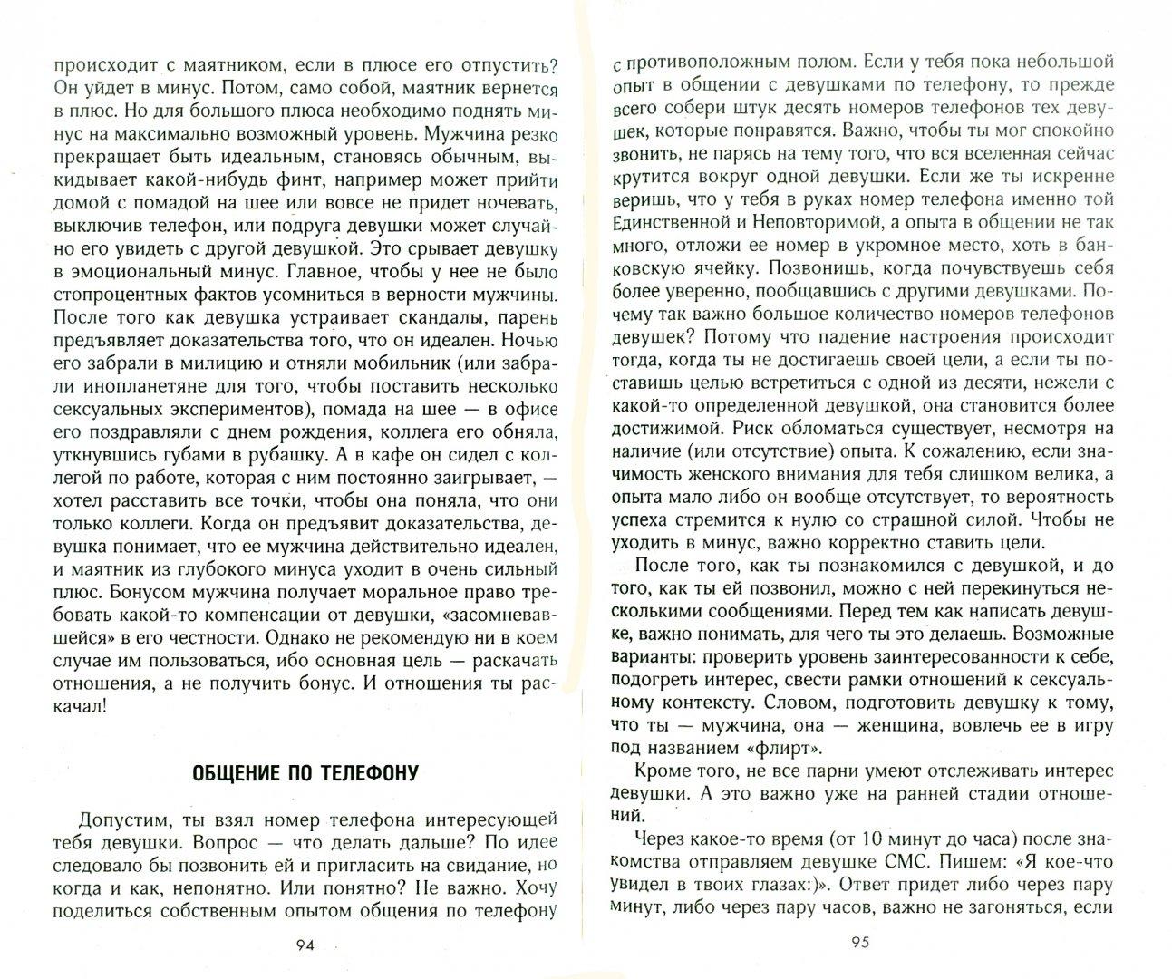 Иллюстрация 1 из 18 для Выжить и размножиться - Максим Сырбу | Лабиринт - книги. Источник: Лабиринт