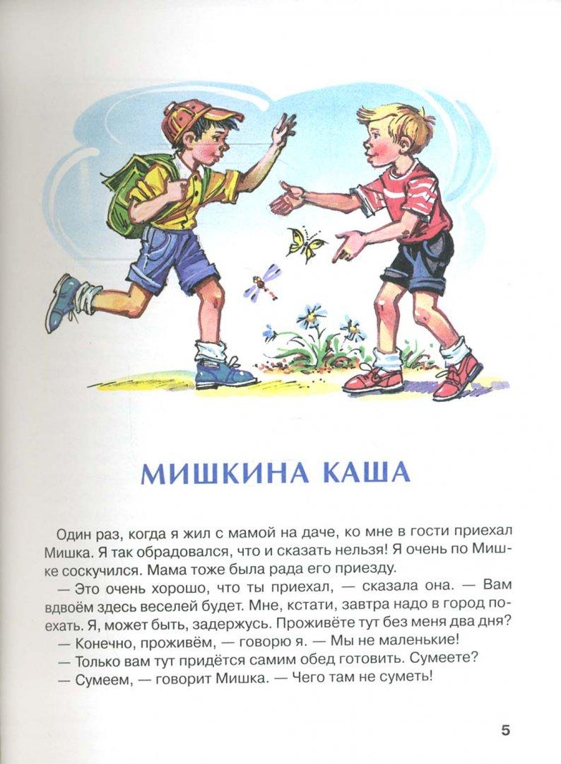 Иллюстрация 1 из 12 для Мишкина каша - Николай Носов | Лабиринт - книги. Источник: Лабиринт