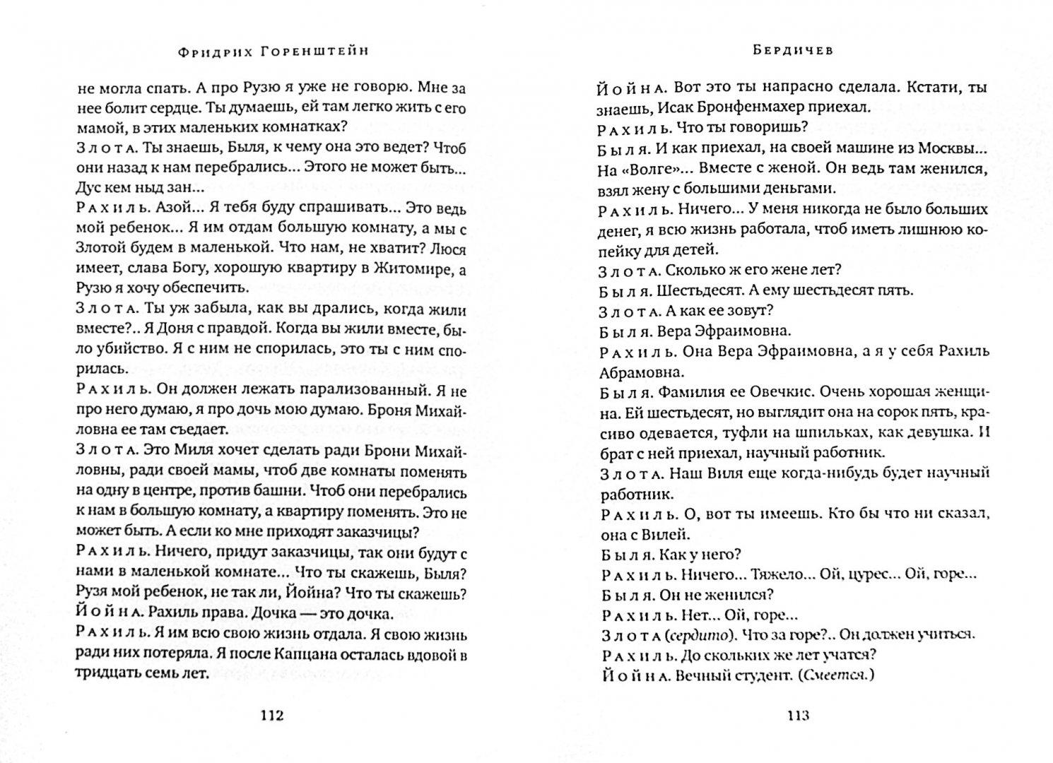 Иллюстрация 1 из 30 для Бердичев: Избранное - Фридрих Горенштейн | Лабиринт - книги. Источник: Лабиринт