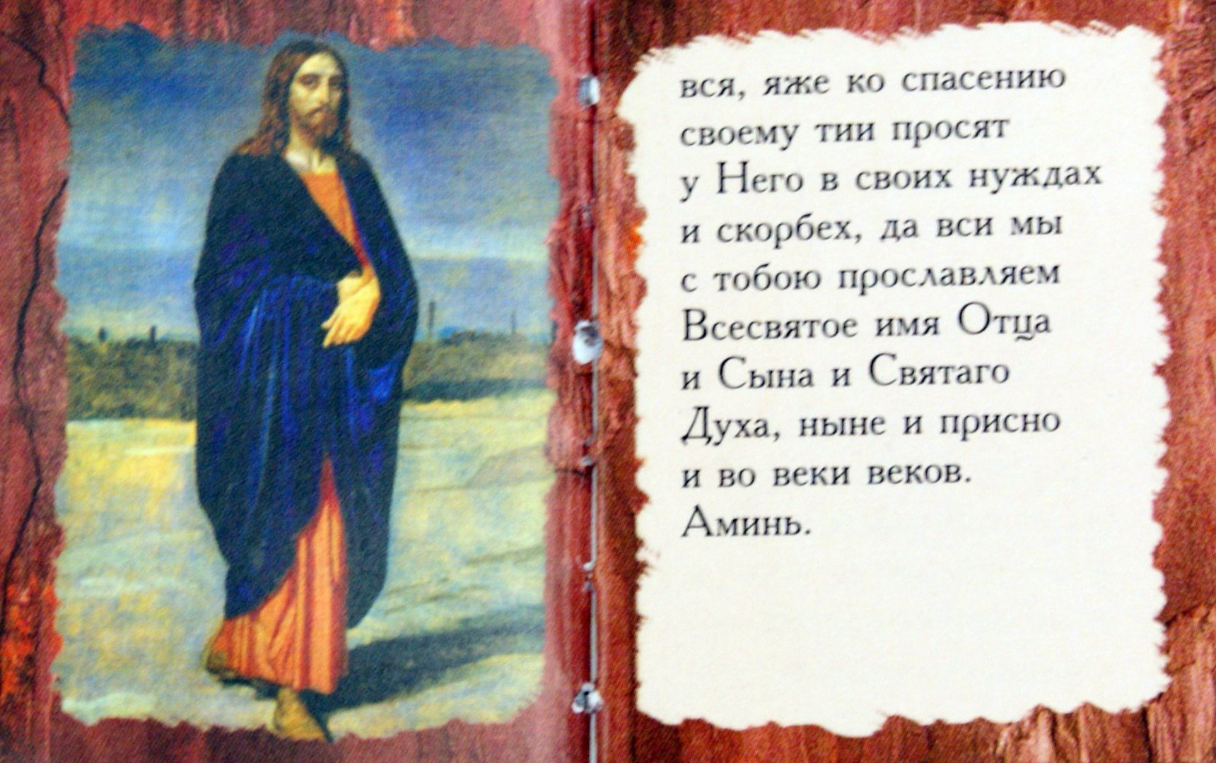 Открытка с молитвой исцеления, про чай приколы