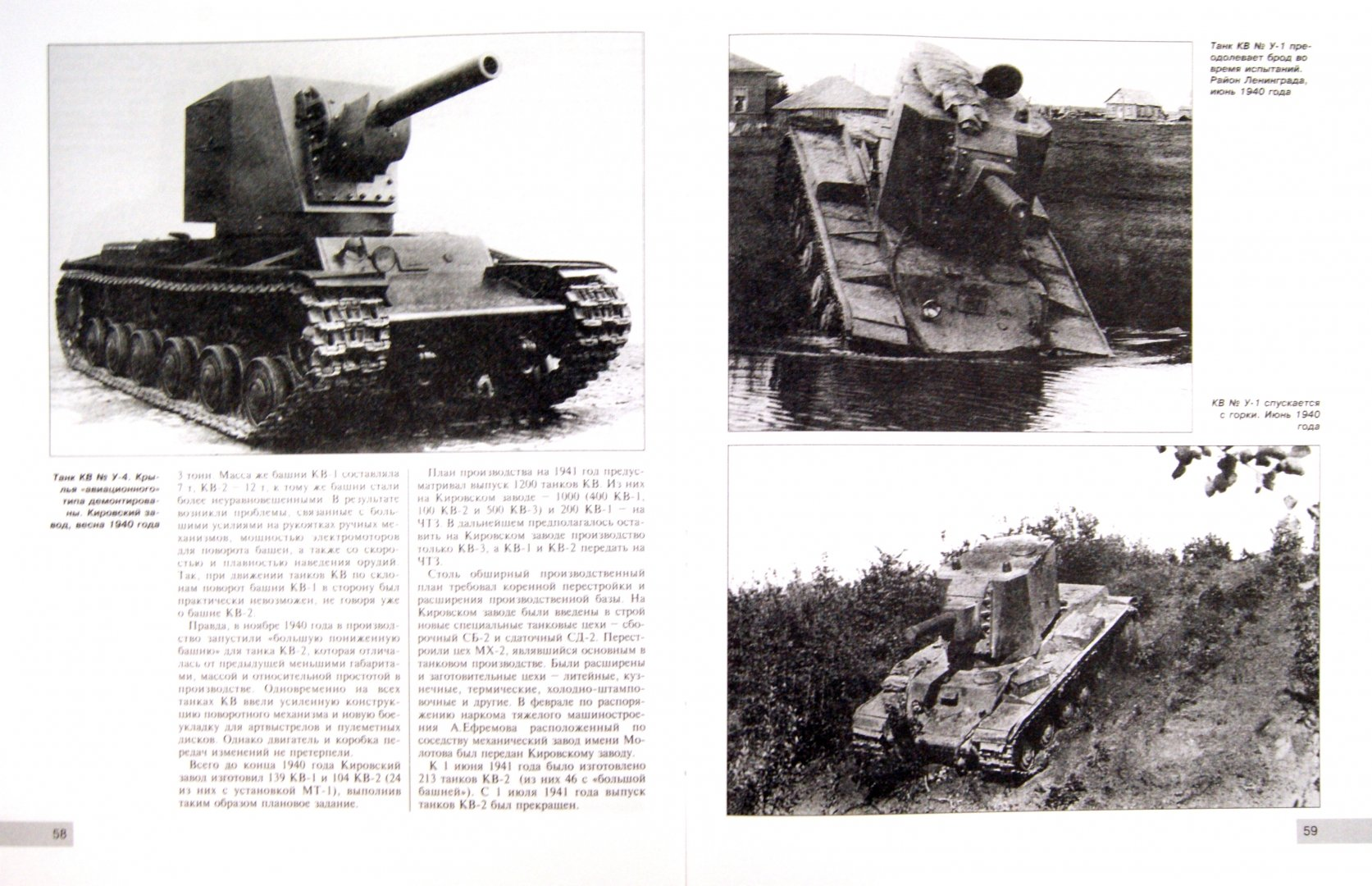Иллюстрация 1 из 16 для Штурмовые танки Второй Мировой - Михаил Барятинский | Лабиринт - книги. Источник: Лабиринт