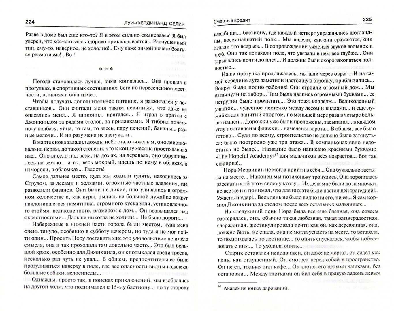 Иллюстрация 1 из 15 для Смерть в кредит - Луи-Фердинанд Селин | Лабиринт - книги. Источник: Лабиринт