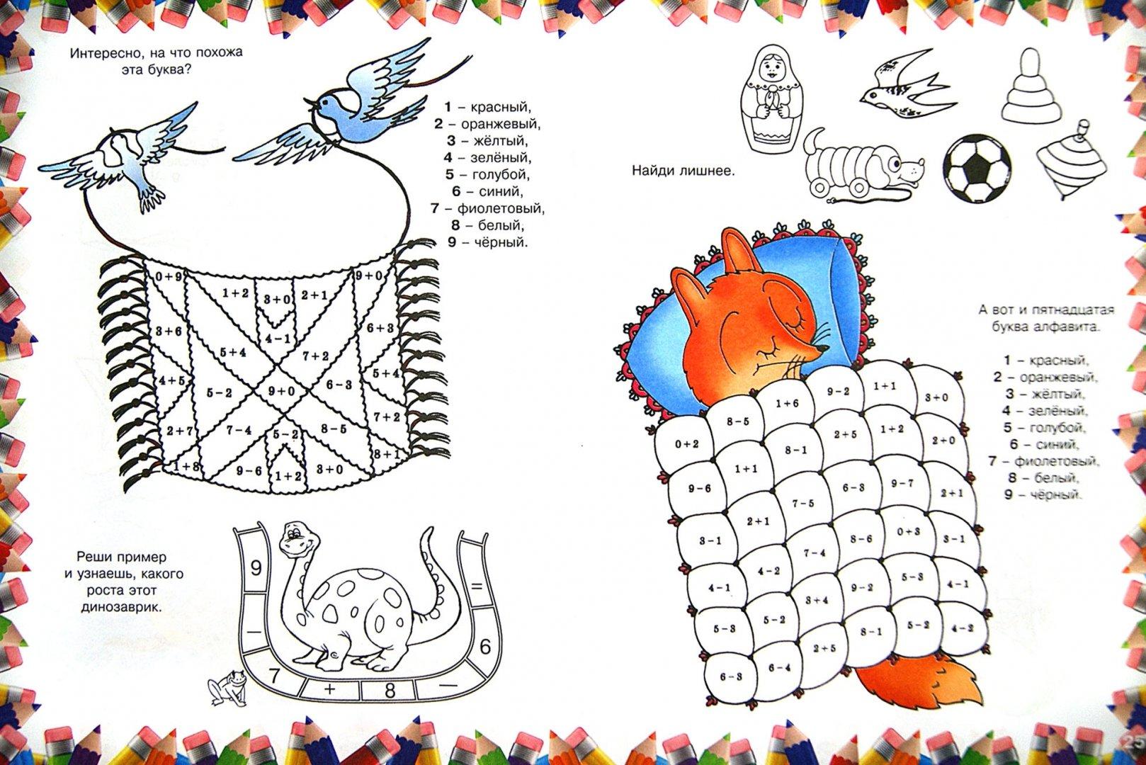 Иллюстрация 1 из 20 для Игры с карандашом   Лабиринт - книги. Источник: Лабиринт
