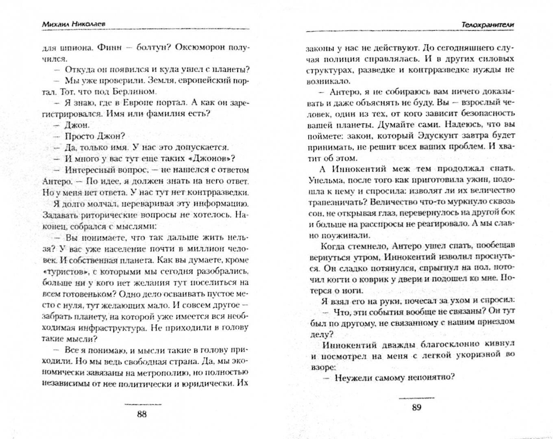 Иллюстрация 1 из 13 для Телохранители - Михаил Николаев   Лабиринт - книги. Источник: Лабиринт