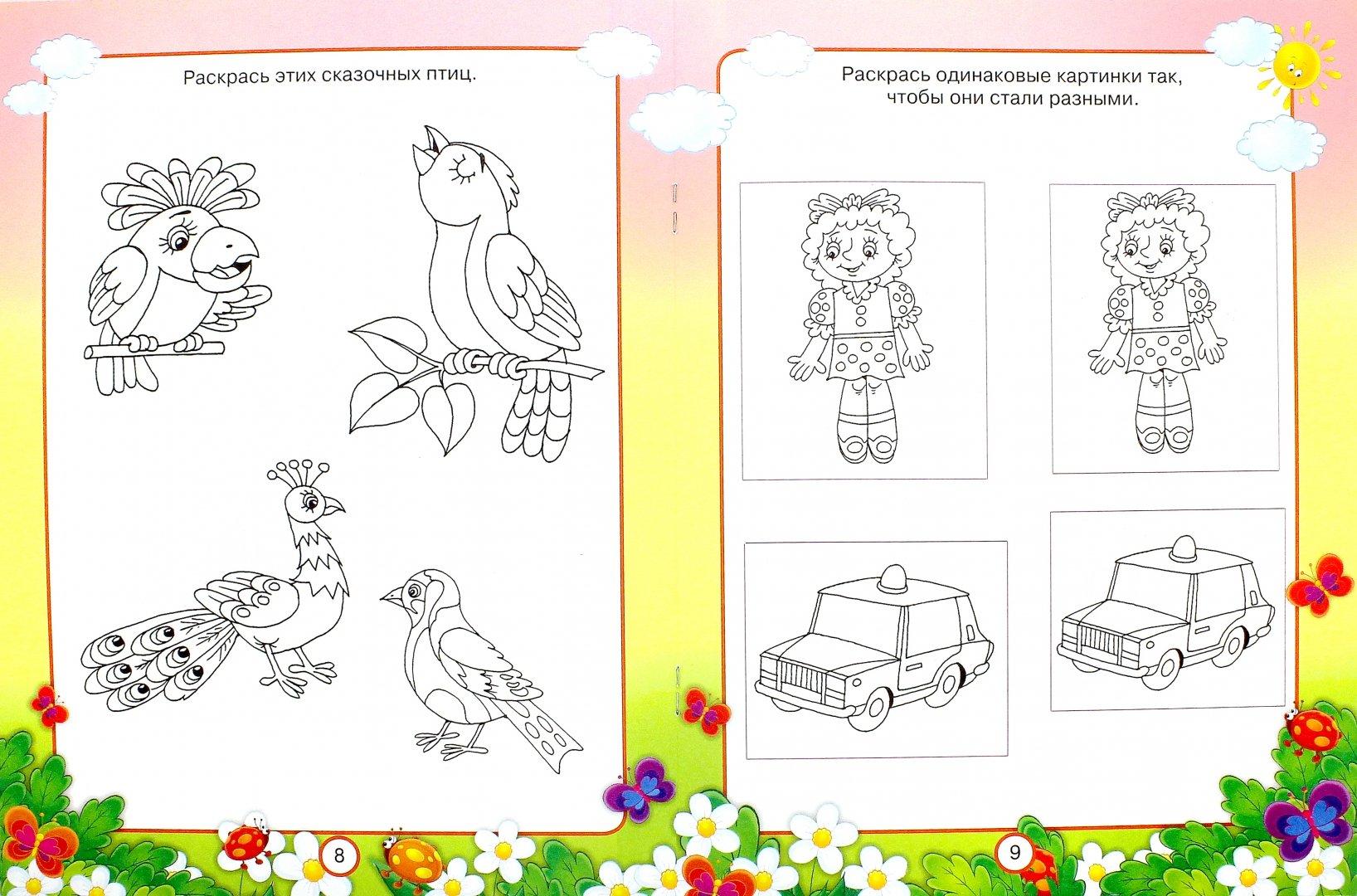 Иллюстрация 1 из 11 для Развиваем воображение. Методическое пособие для занятий с детьми 3-4 лет - Гаврина, Топоркова, Кутявина   Лабиринт - книги. Источник: Лабиринт