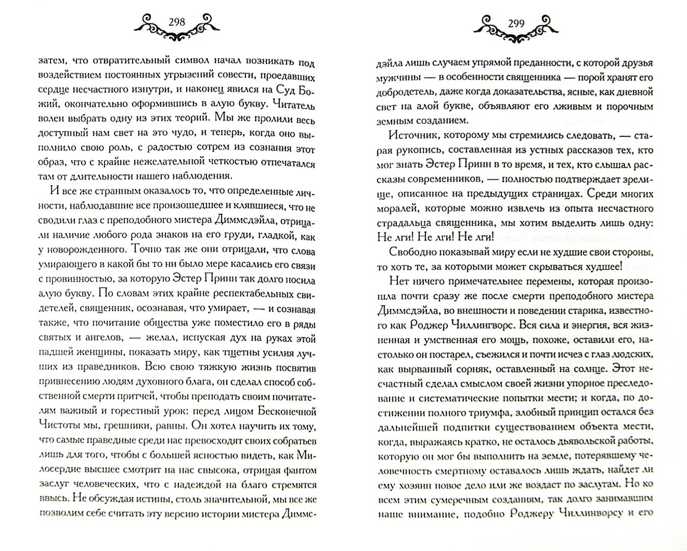 Иллюстрация 1 из 19 для Алая буква - Натаниель Готорн   Лабиринт - книги. Источник: Лабиринт