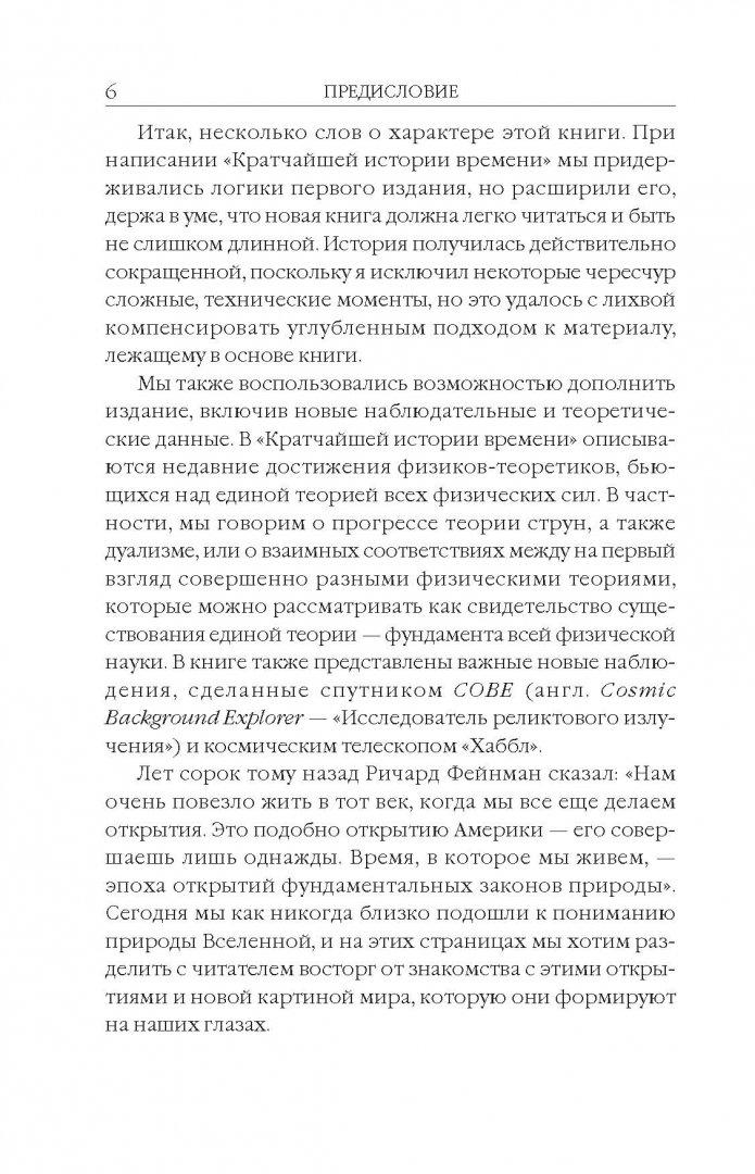 Иллюстрация 2 из 48 для Кратчайшая история времени - Хокинг, Млодинов | Лабиринт - книги. Источник: Лабиринт