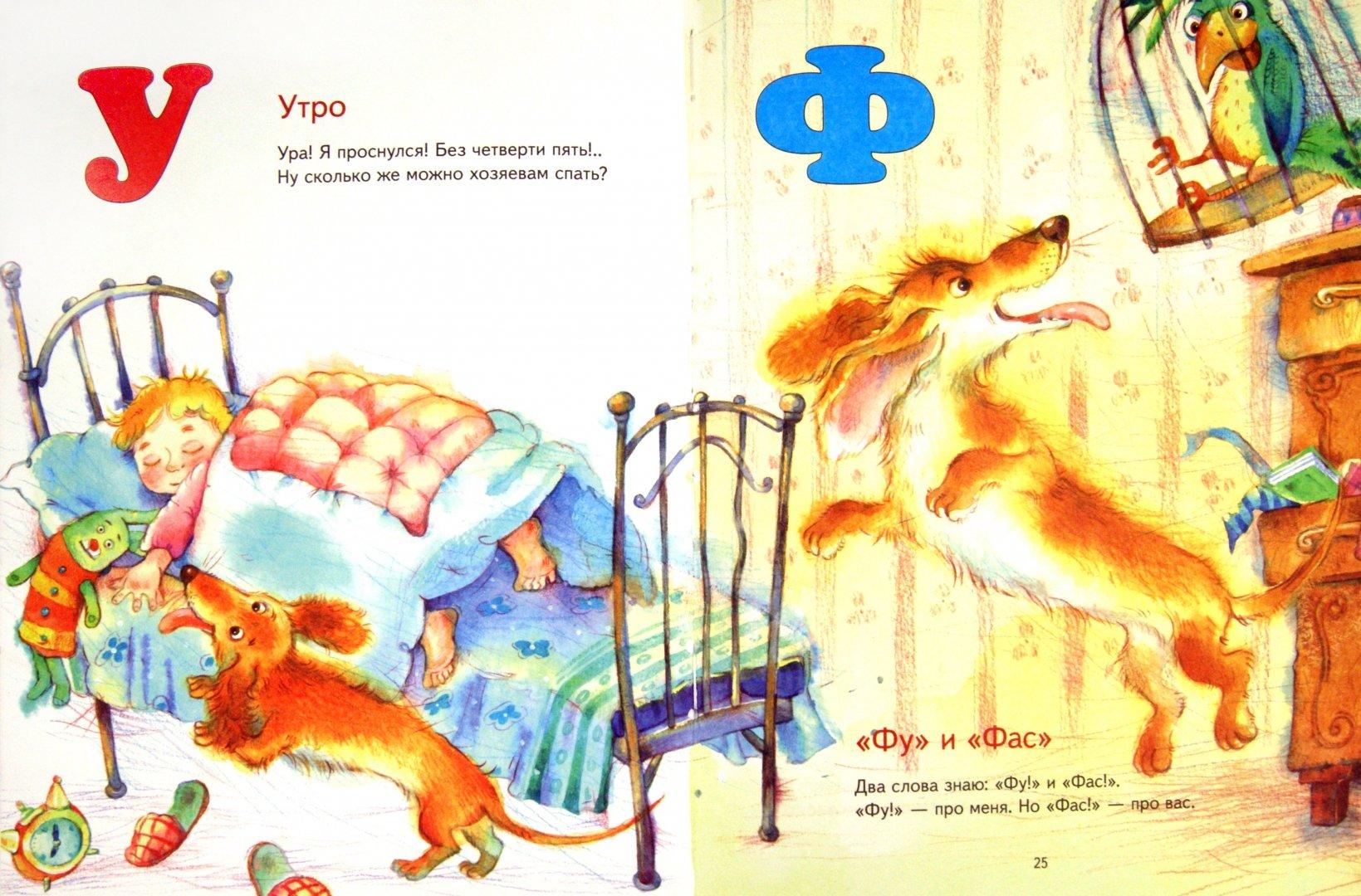 Иллюстрация 1 из 49 для Щенячья азбука - Михаил Яснов   Лабиринт - книги. Источник: Лабиринт