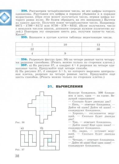 Математика это просто 6 класс решение задач решение задач по геометрии погорелов 10 класс