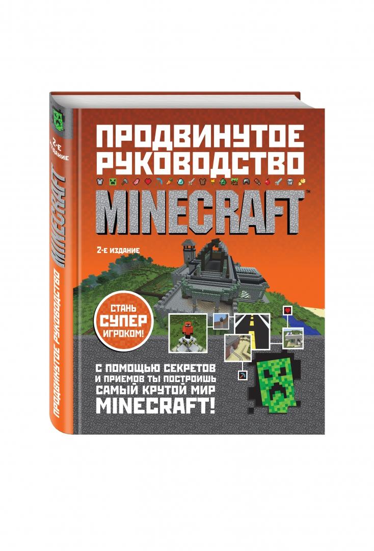 Иллюстрация 1 из 41 для Minecraft. Продвинутое руководство - Стивен О`Брайен   Лабиринт - книги. Источник: Лабиринт