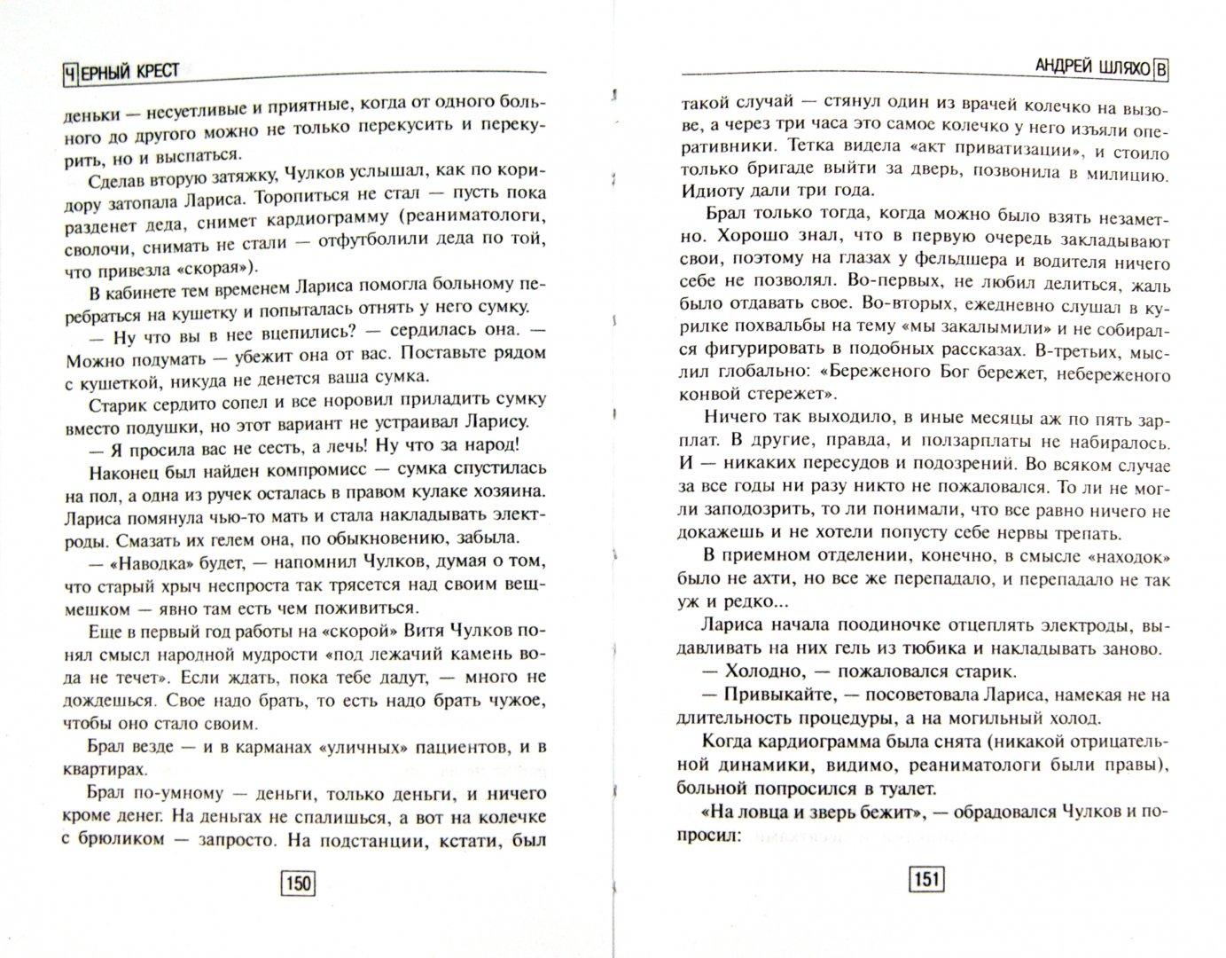Иллюстрация 1 из 7 для Черный крест. 13 страшных медицинских историй - Андрей Шляхов | Лабиринт - книги. Источник: Лабиринт