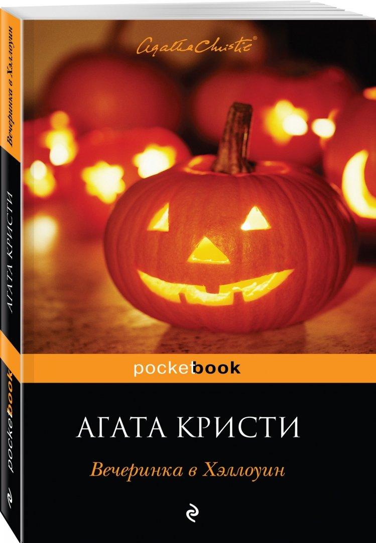 Иллюстрация 1 из 21 для Вечеринка в Хэллоуин - Агата Кристи | Лабиринт - книги. Источник: Лабиринт