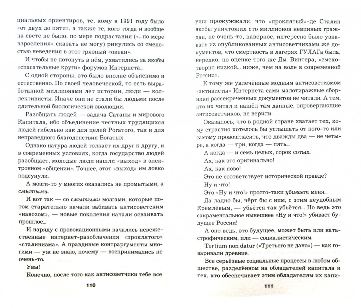 Иллюстрация 1 из 6 для Дневники Берии – не фальшивка! Новые доказательства - Сергей Кремлев | Лабиринт - книги. Источник: Лабиринт