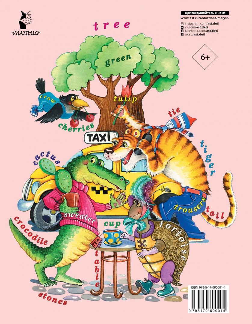 Иллюстрация 1 из 33 для Английский язык - Галина Шалаева | Лабиринт - книги. Источник: Лабиринт
