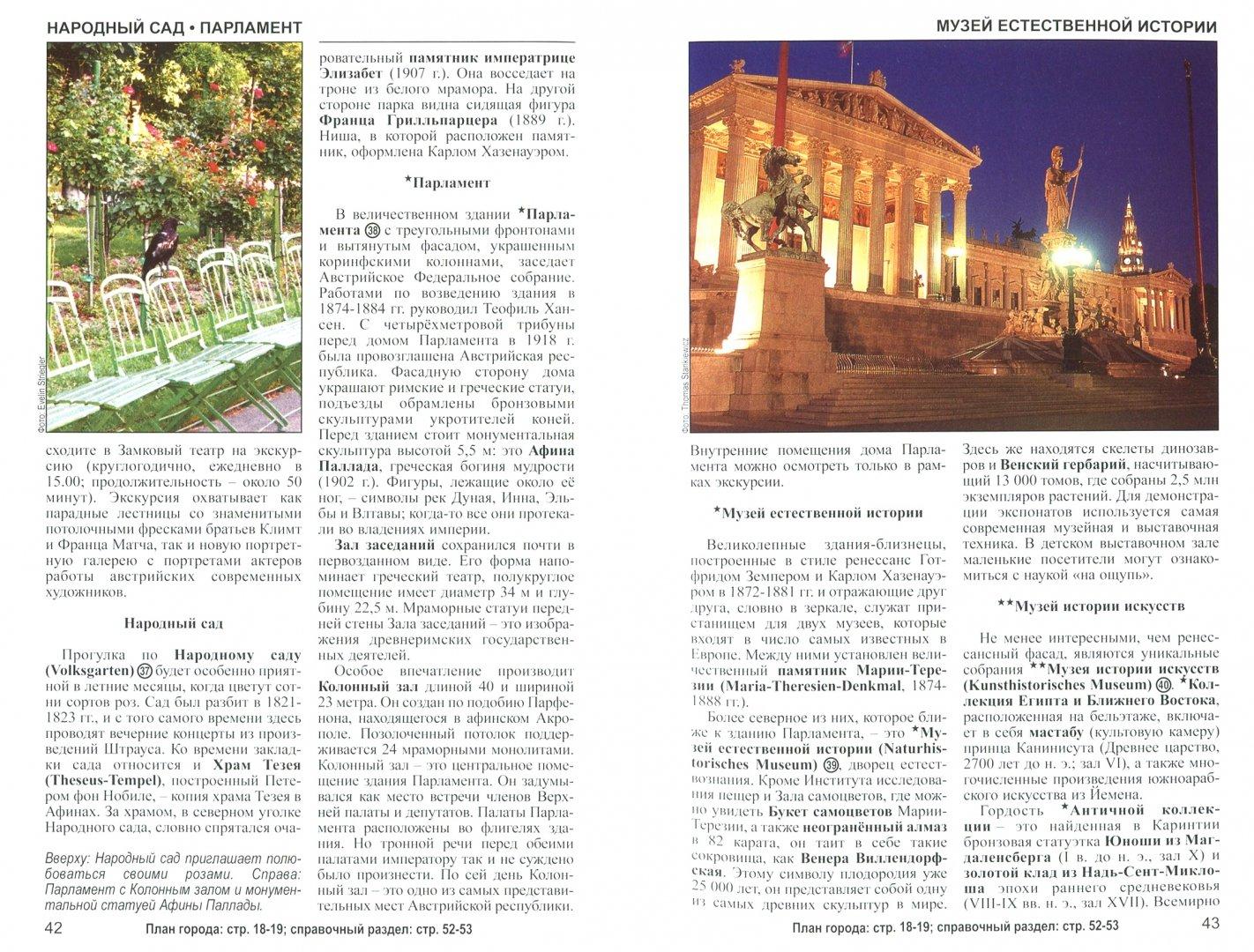 Иллюстрация 1 из 31 для Вена. Путеводитель - Эвелин Штриглер | Лабиринт - книги. Источник: Лабиринт