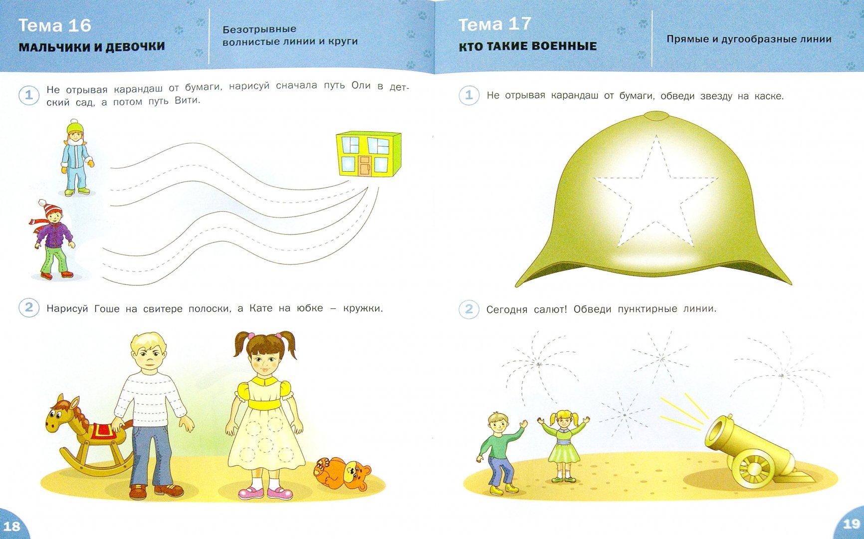 Иллюстрация 1 из 32 для Оранжевый котенок. Готовимся писать. Рабочая тетрадь для занятий с детьми 3- 4 лет. ФГОС ДО - Вениамин Мёдов | Лабиринт - книги. Источник: Лабиринт
