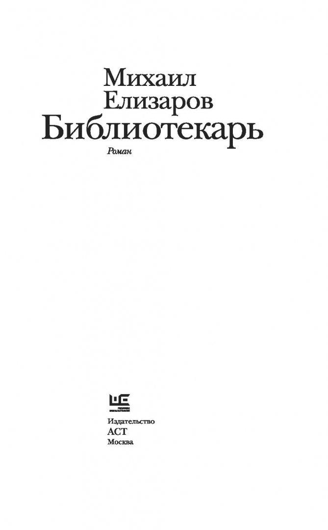 Иллюстрация 2 из 24 для Библиотекарь - Михаил Елизаров | Лабиринт - книги. Источник: Лабиринт