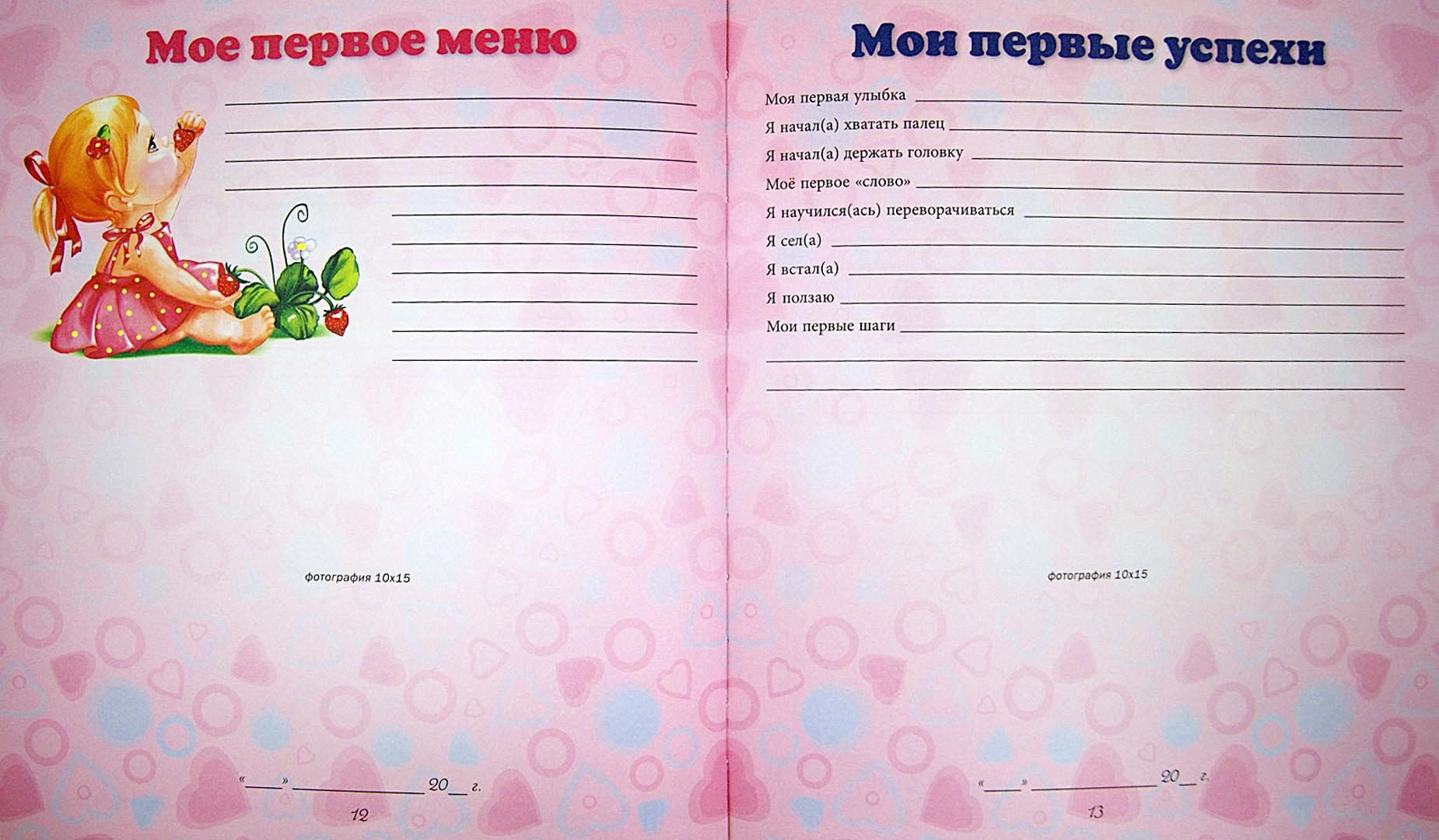 Иллюстрация 1 из 11 для Самый первый альбом нашего малыша - Юлия Феданова | Лабиринт - сувениры. Источник: Лабиринт