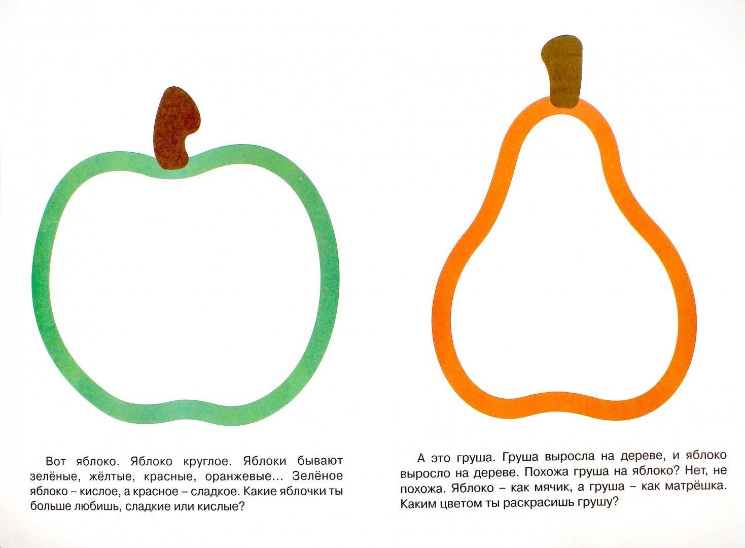 Иллюстрация 1 из 7 для Фрукты | Лабиринт - книги. Источник: Лабиринт