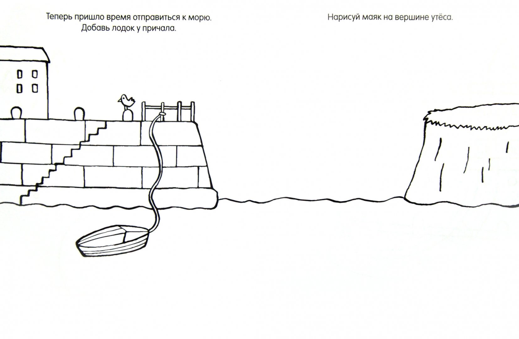 Иллюстрация 1 из 30 для Книга детского творчества. Удивительное путешествие - Смрити Прасадам-Холлз | Лабиринт - книги. Источник: Лабиринт