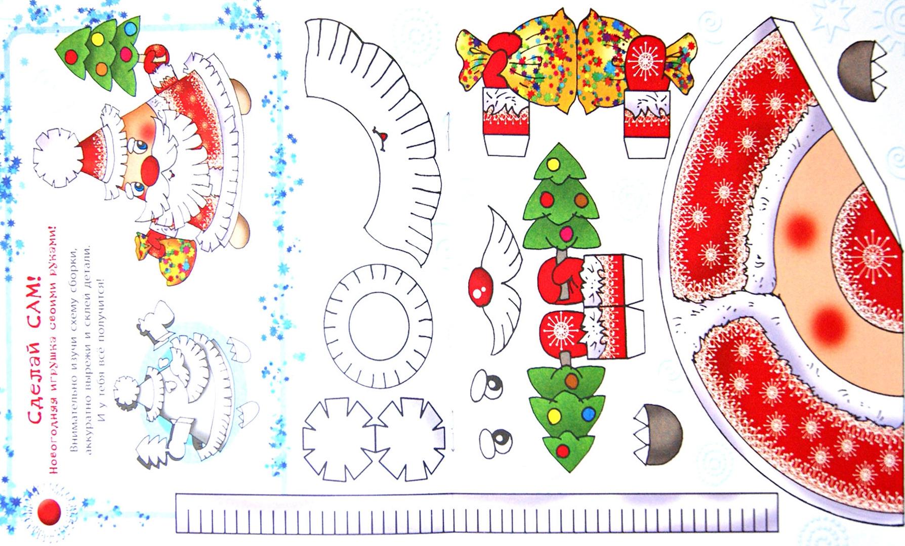 Объемная игрушка из бумаги новогодняя открытка складываем и рисуем