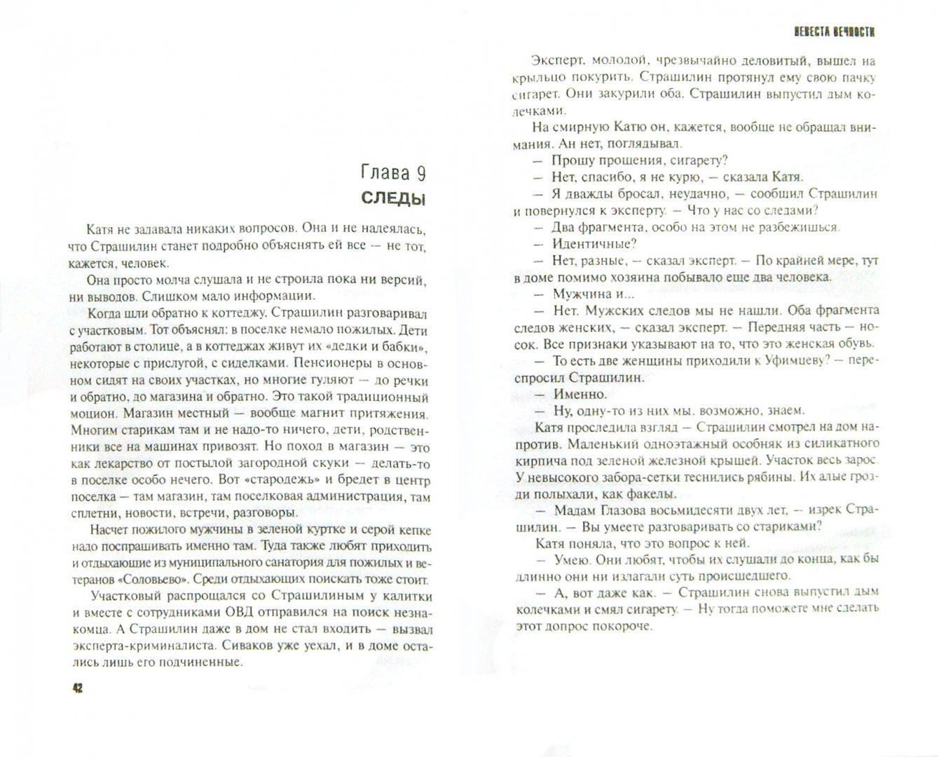 Иллюстрация 1 из 28 для Невеста вечности - Татьяна Степанова | Лабиринт - книги. Источник: Лабиринт