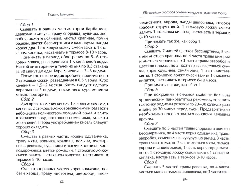 Иллюстрация 1 из 10 для 28 новейших способов лечения желудочно-кишечного тракта - Полина Голицына   Лабиринт - книги. Источник: Лабиринт