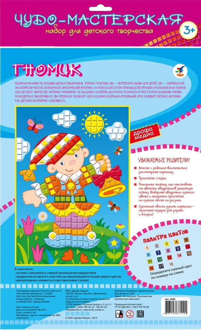 """Иллюстрация 1 из 16 для Разноцветная мозаика """"Гномик"""" (2682)   Лабиринт - игрушки. Источник: Лабиринт"""