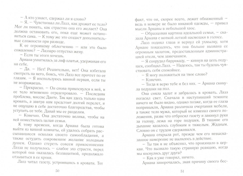 Иллюстрация 1 из 2 для Дороже всех сокровищ - Дэй Леклер   Лабиринт - книги. Источник: Лабиринт