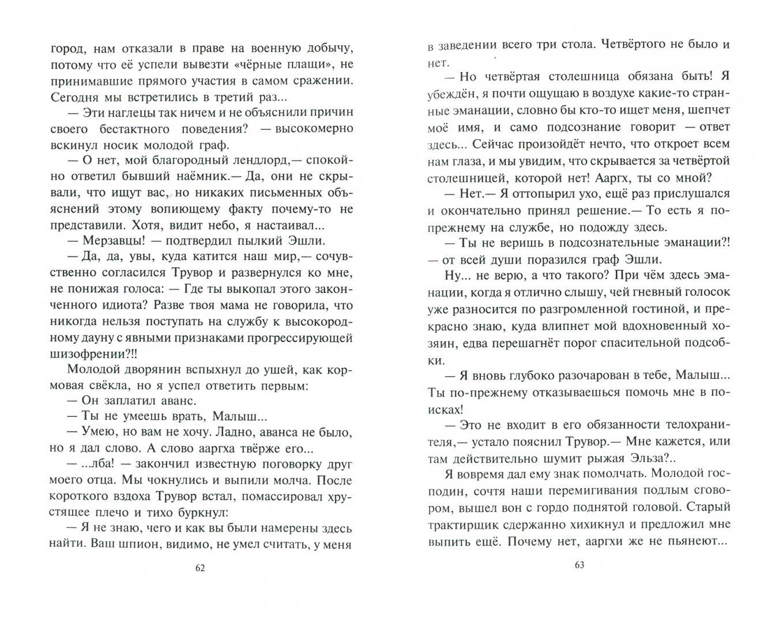 Иллюстрация 1 из 13 для Ааргх - Андрей Белянин | Лабиринт - книги. Источник: Лабиринт